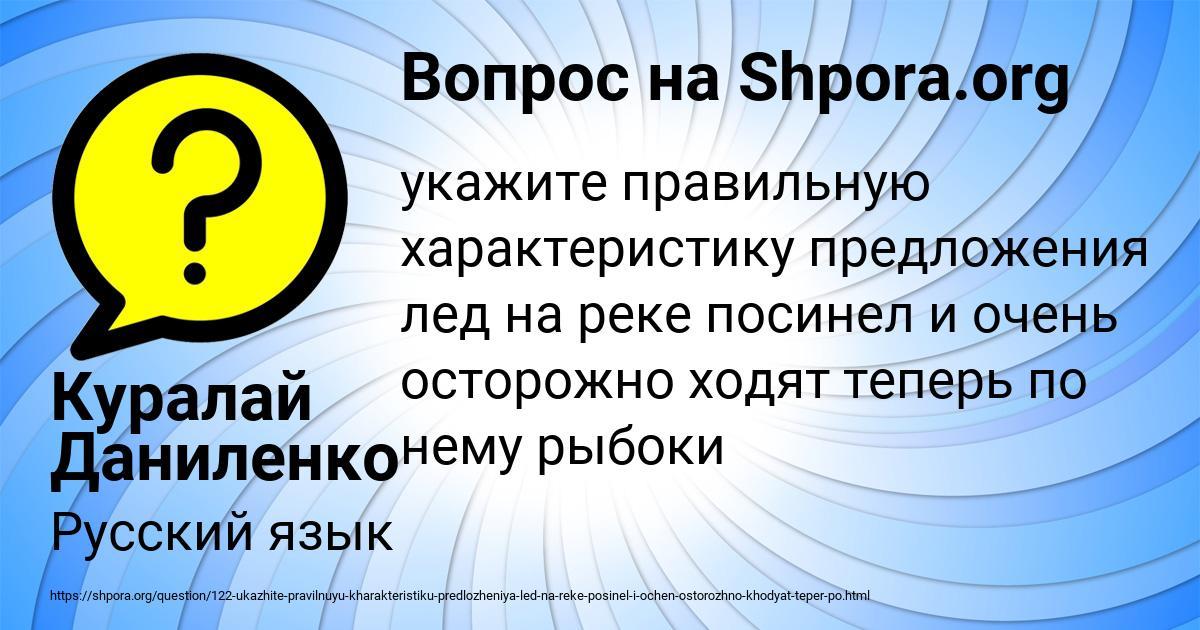Картинка с текстом вопроса от пользователя Куралай Даниленко