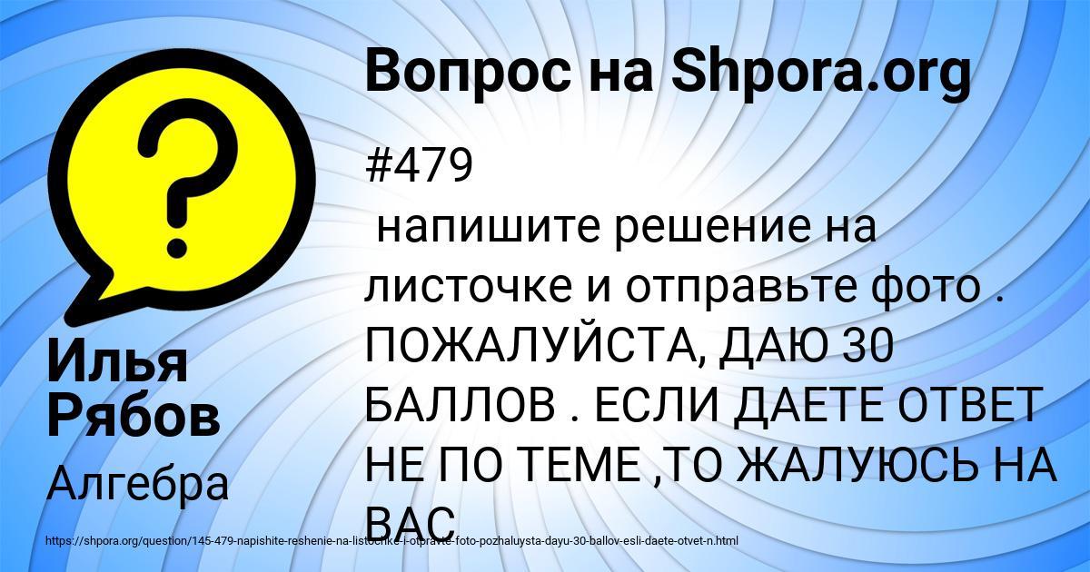 Картинка с текстом вопроса от пользователя Илья Рябов