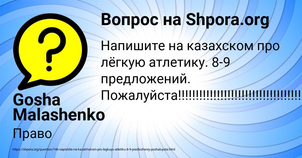 Картинка с текстом вопроса от пользователя Gosha Malashenko