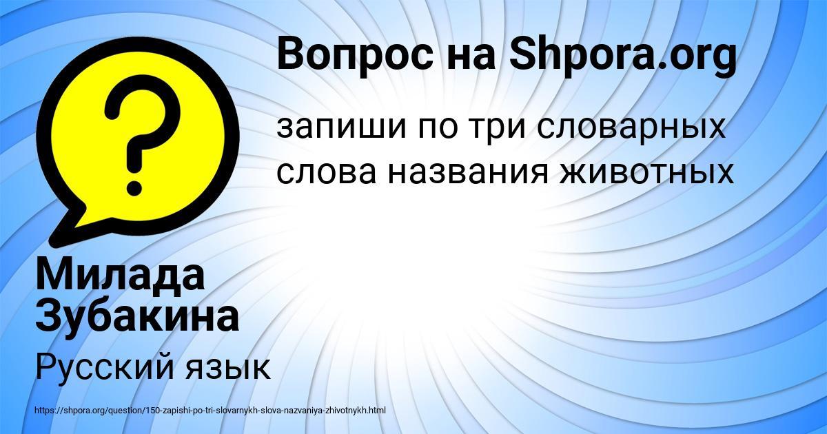 Картинка с текстом вопроса от пользователя Милада Зубакина