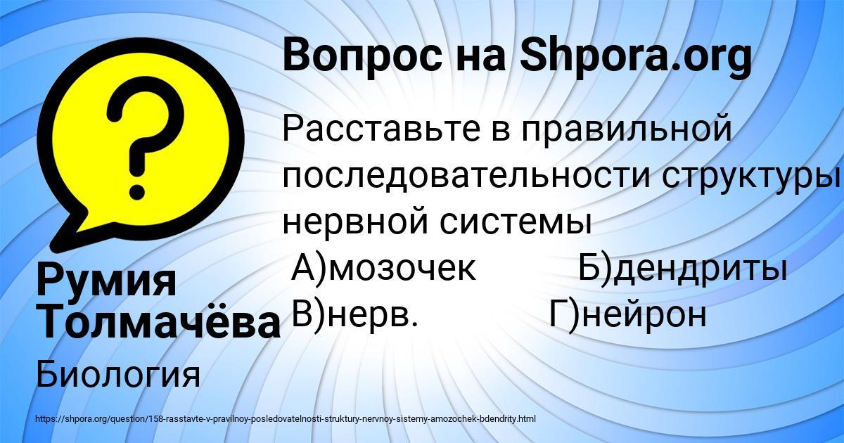 Картинка с текстом вопроса от пользователя Румия Толмачёва