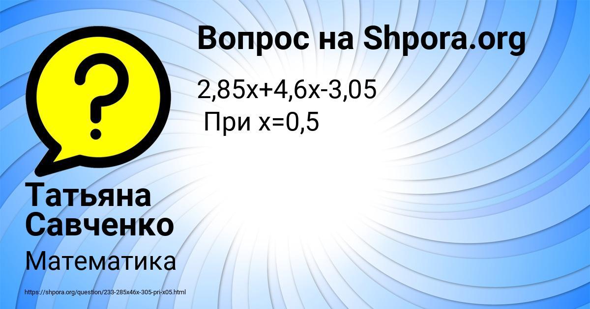 Картинка с текстом вопроса от пользователя Татьяна Савченко