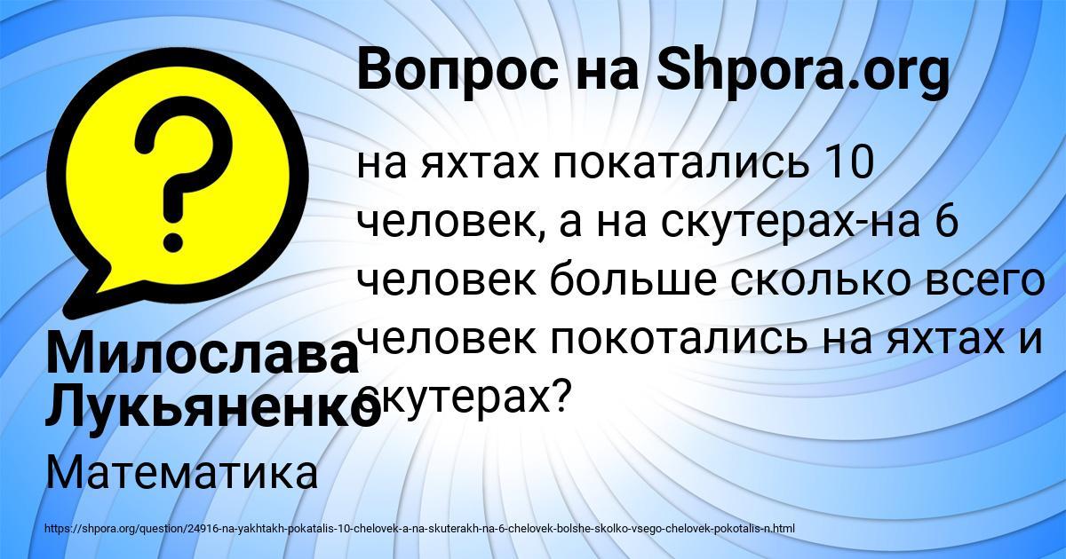 Картинка с текстом вопроса от пользователя Милослава Лукьяненко