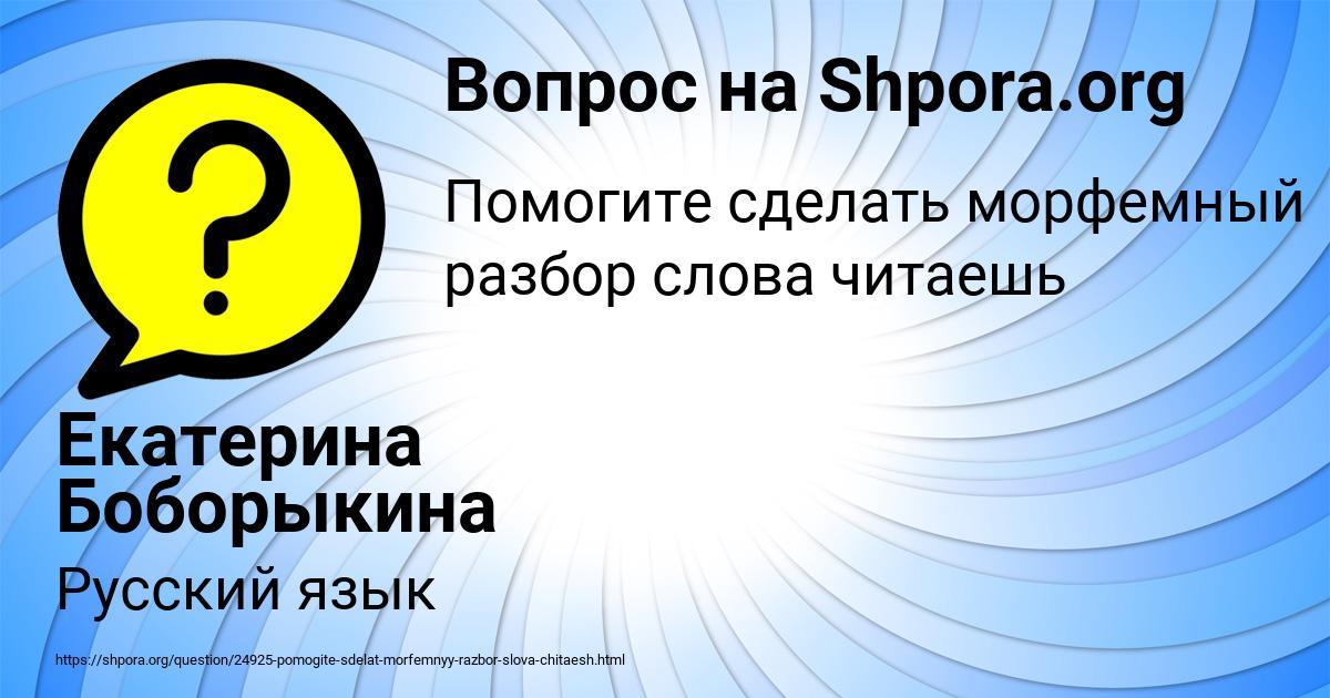 Картинка с текстом вопроса от пользователя Екатерина Боборыкина