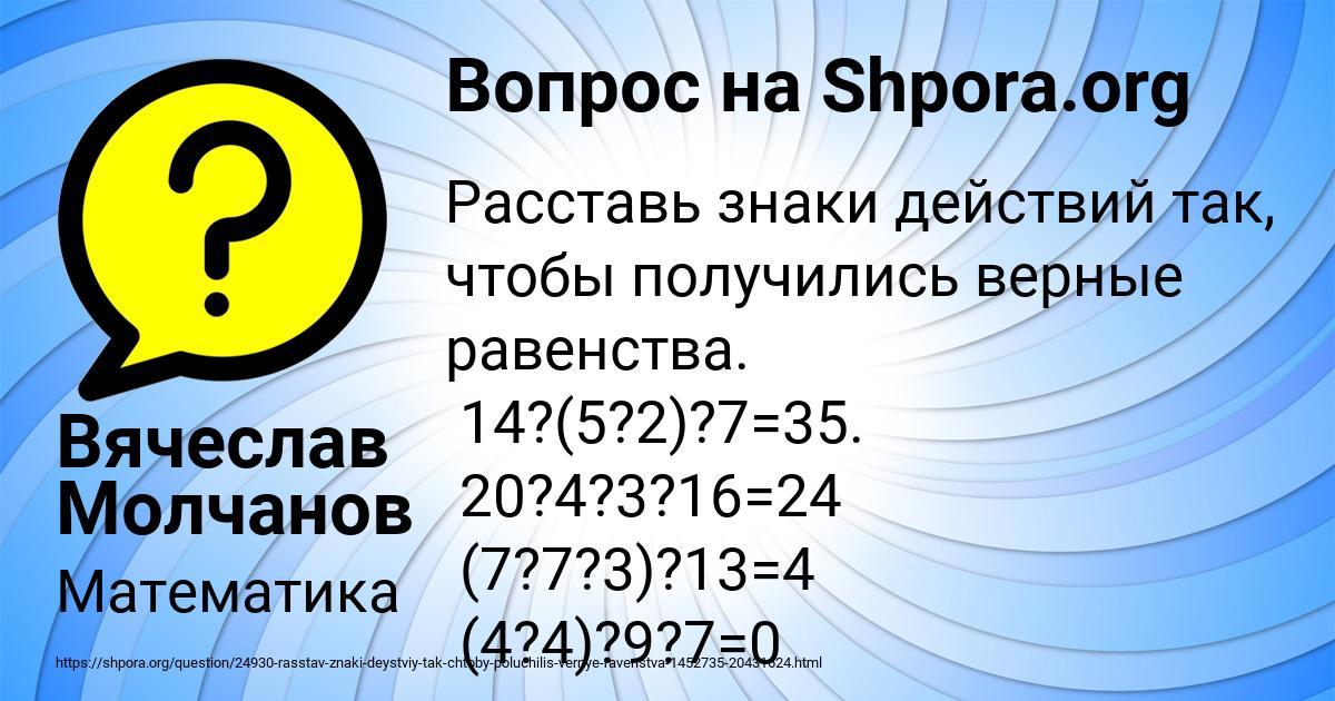 Картинка с текстом вопроса от пользователя Вячеслав Молчанов