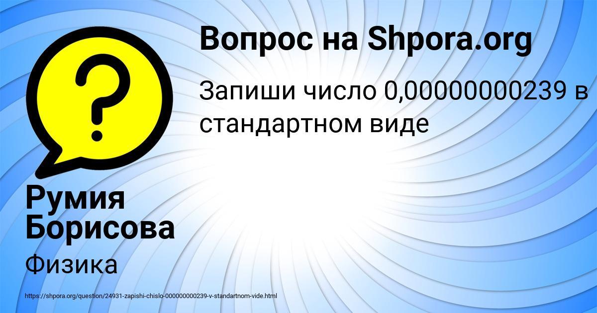 Картинка с текстом вопроса от пользователя Румия Борисова