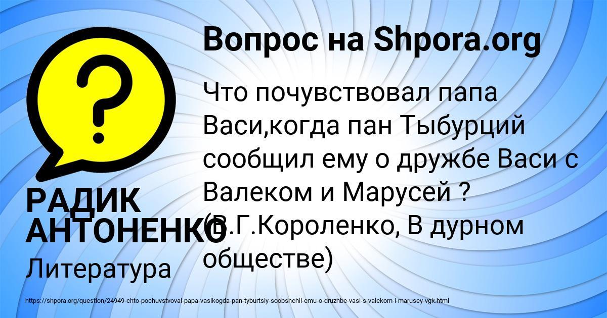 Картинка с текстом вопроса от пользователя РАДИК АНТОНЕНКО