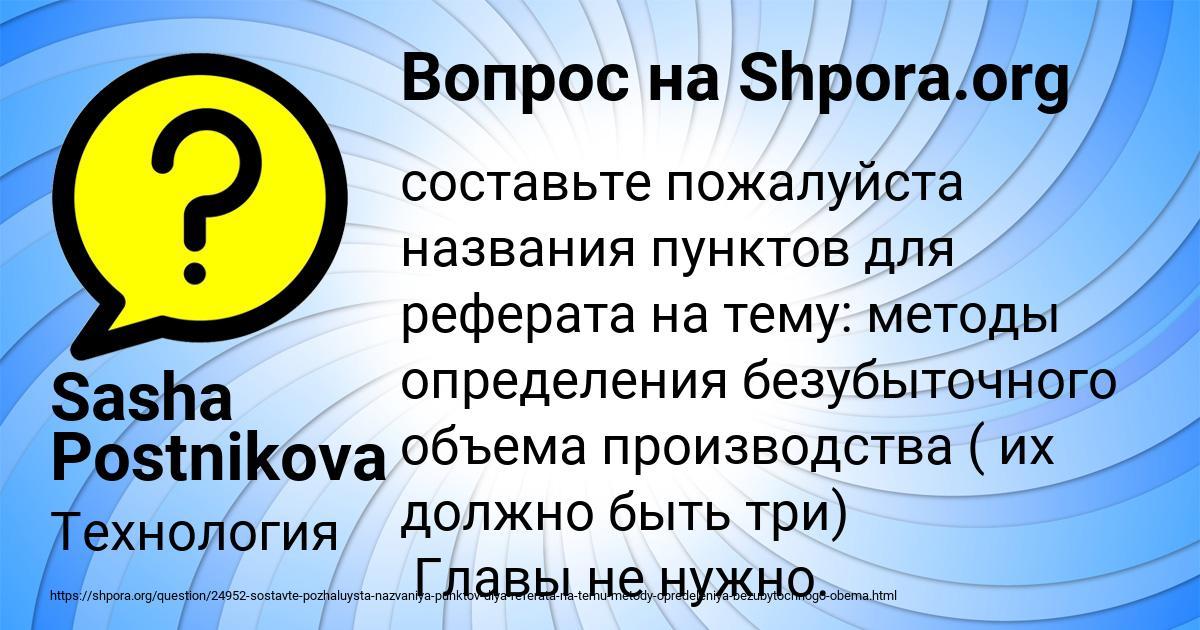Картинка с текстом вопроса от пользователя Sasha Postnikova