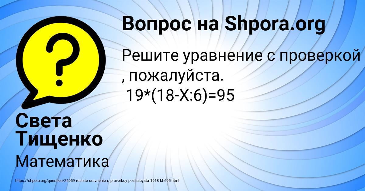 Картинка с текстом вопроса от пользователя Света Тищенко