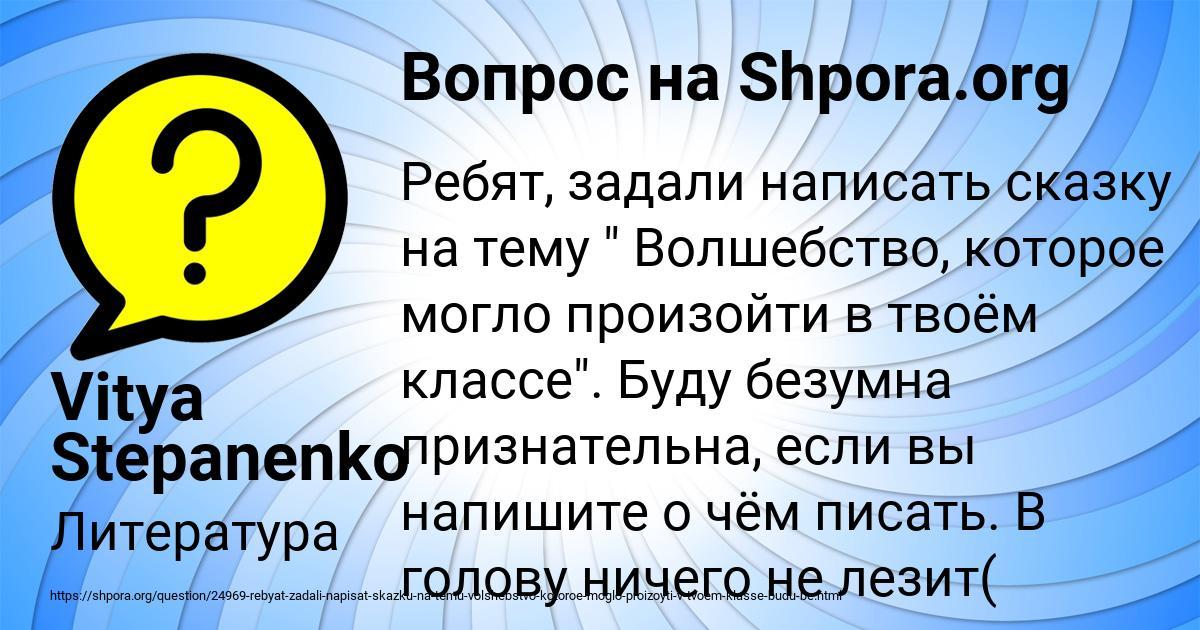 Картинка с текстом вопроса от пользователя Vitya Stepanenko