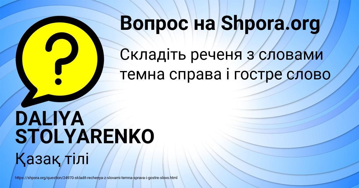 Картинка с текстом вопроса от пользователя DALIYA STOLYARENKO