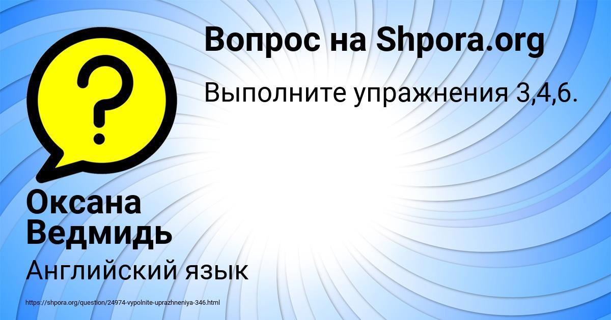 Картинка с текстом вопроса от пользователя Оксана Ведмидь