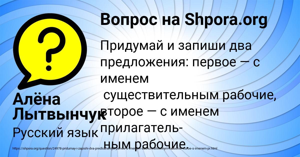 Картинка с текстом вопроса от пользователя Алёна Лытвынчук