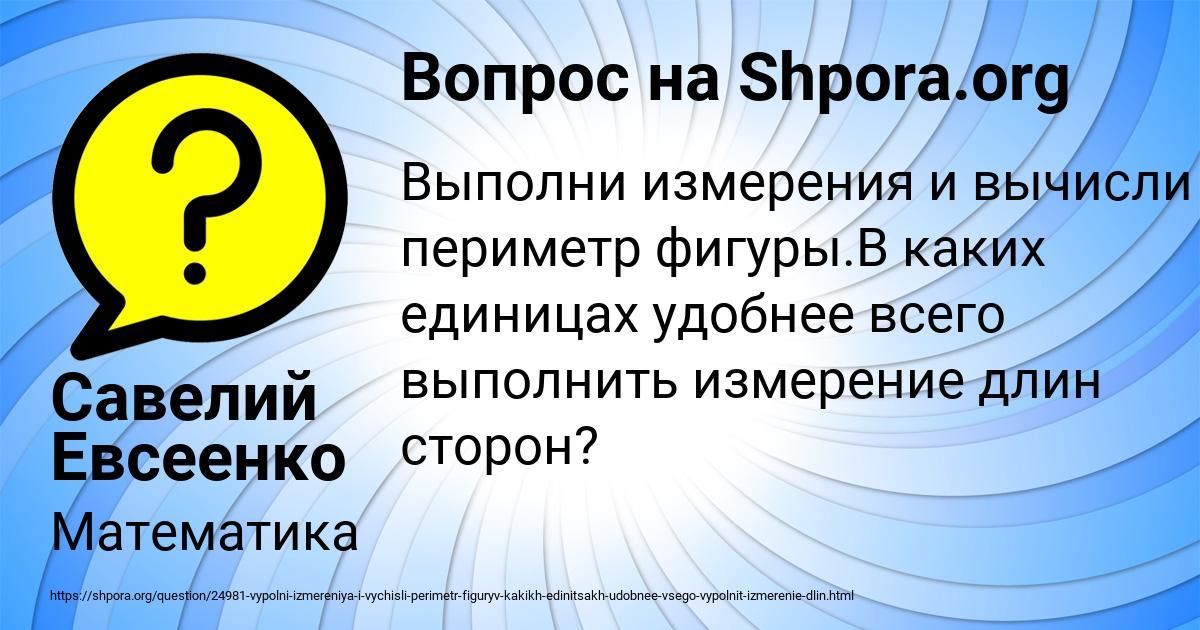 Картинка с текстом вопроса от пользователя Савелий Евсеенко