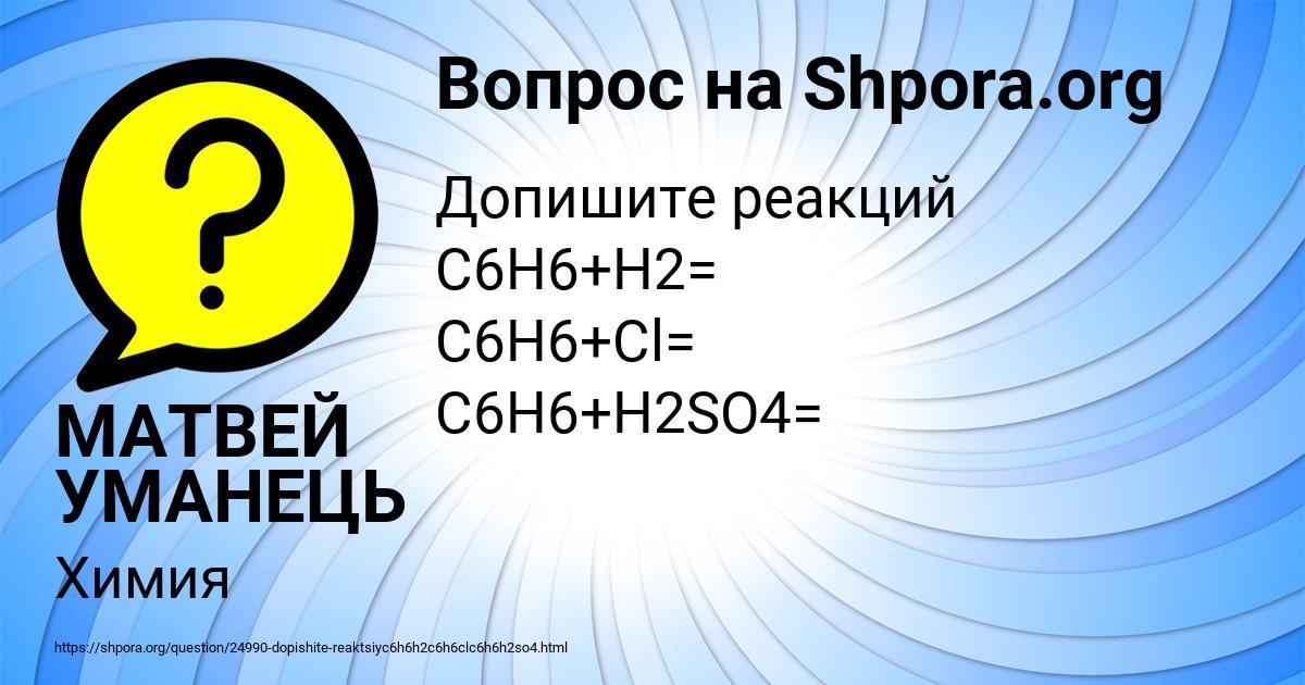 Картинка с текстом вопроса от пользователя МАТВЕЙ УМАНЕЦЬ
