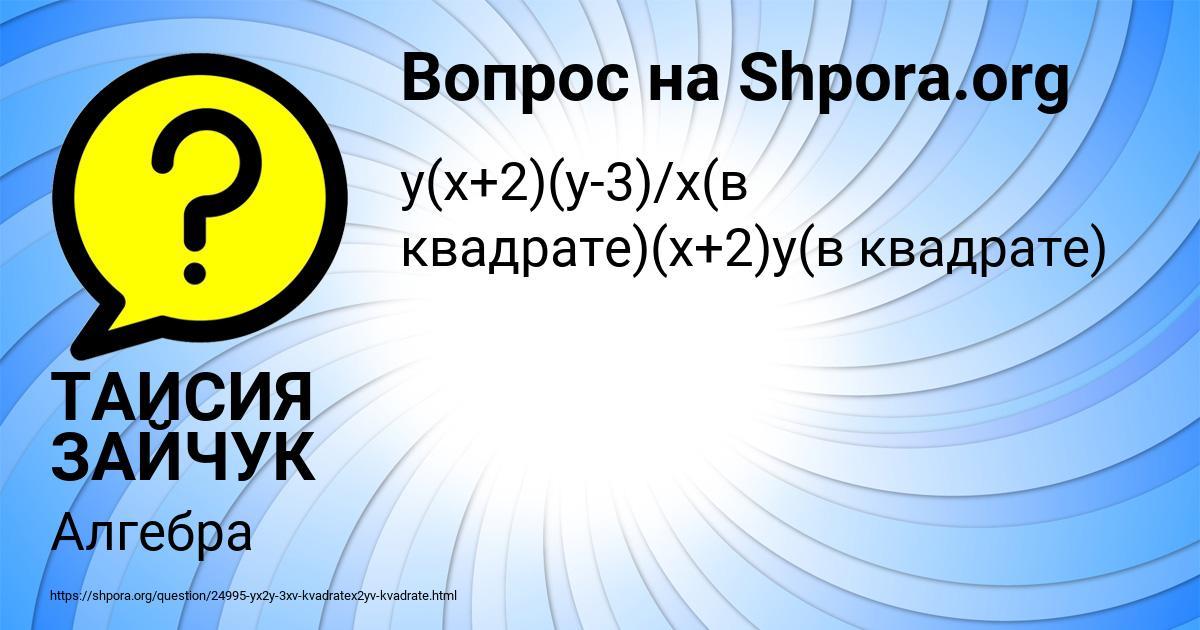Картинка с текстом вопроса от пользователя ТАИСИЯ ЗАЙЧУК