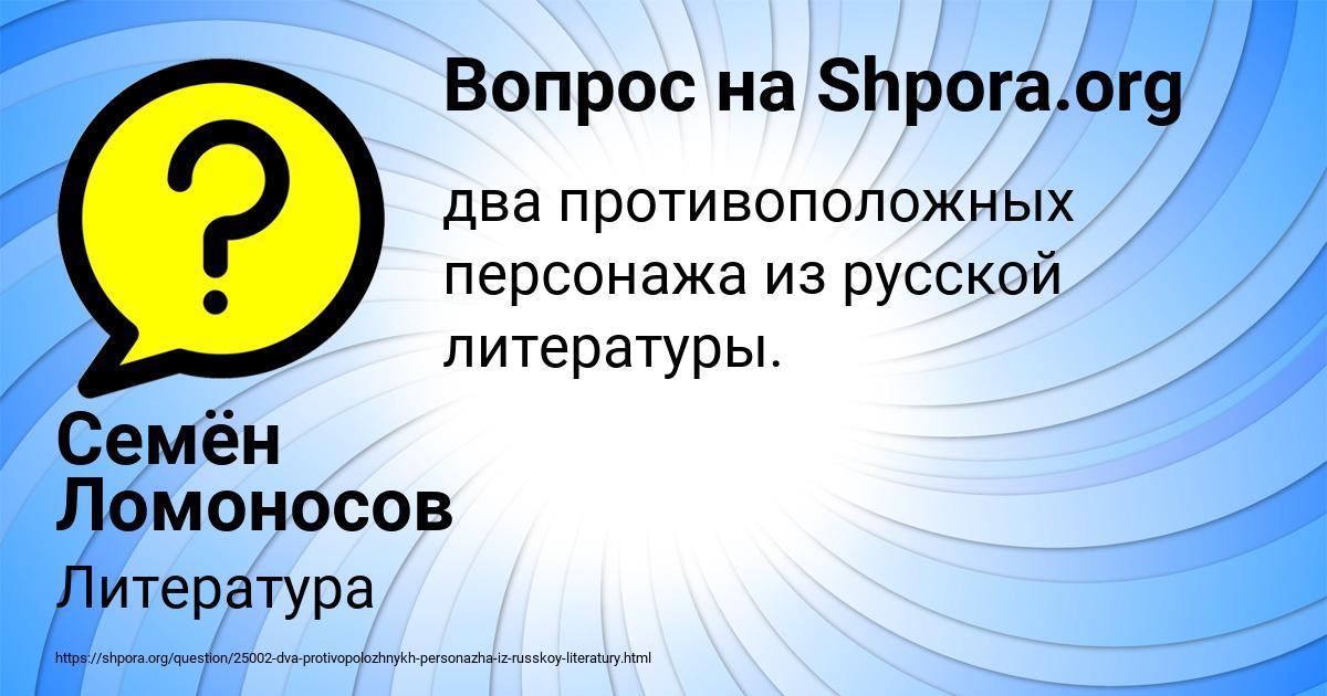Картинка с текстом вопроса от пользователя Семён Ломоносов