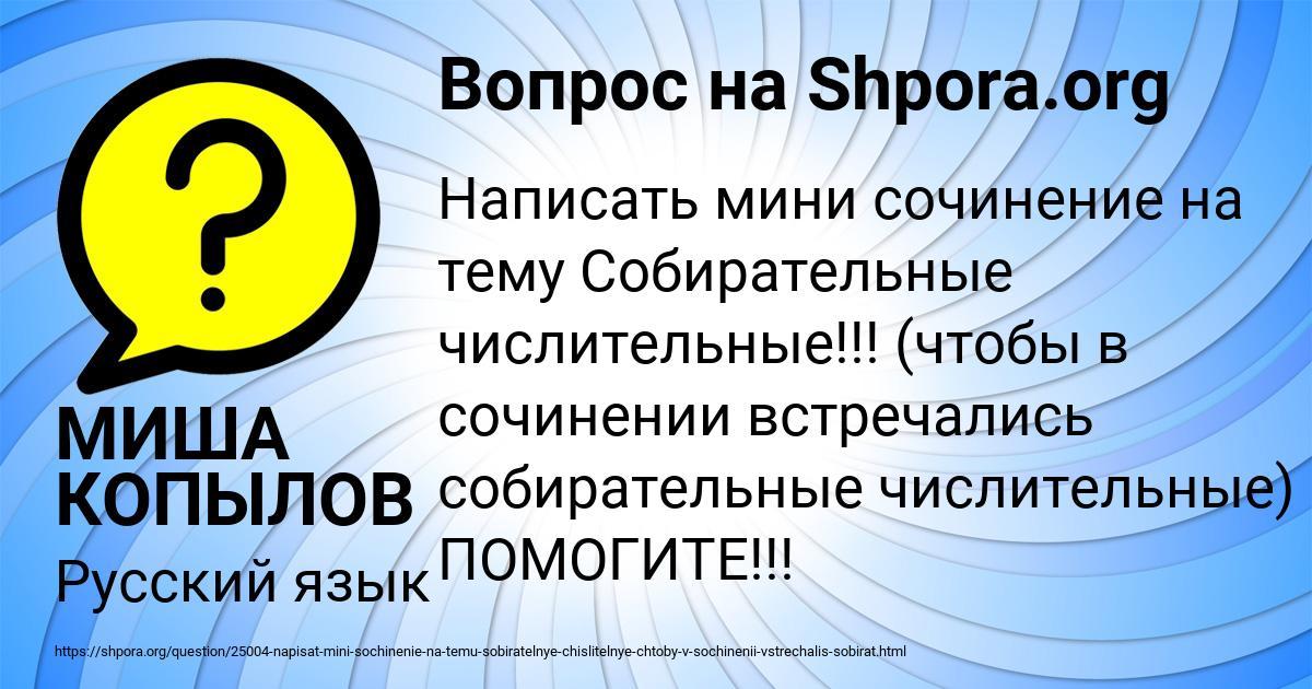 Картинка с текстом вопроса от пользователя МИША КОПЫЛОВ