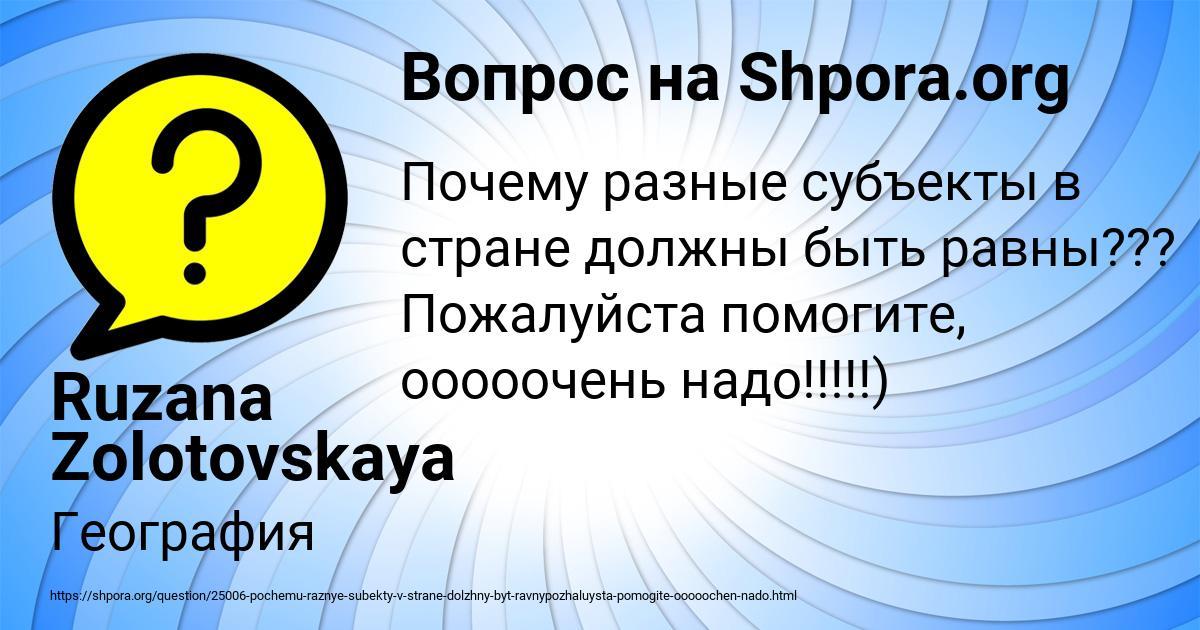 Картинка с текстом вопроса от пользователя Ruzana Zolotovskaya