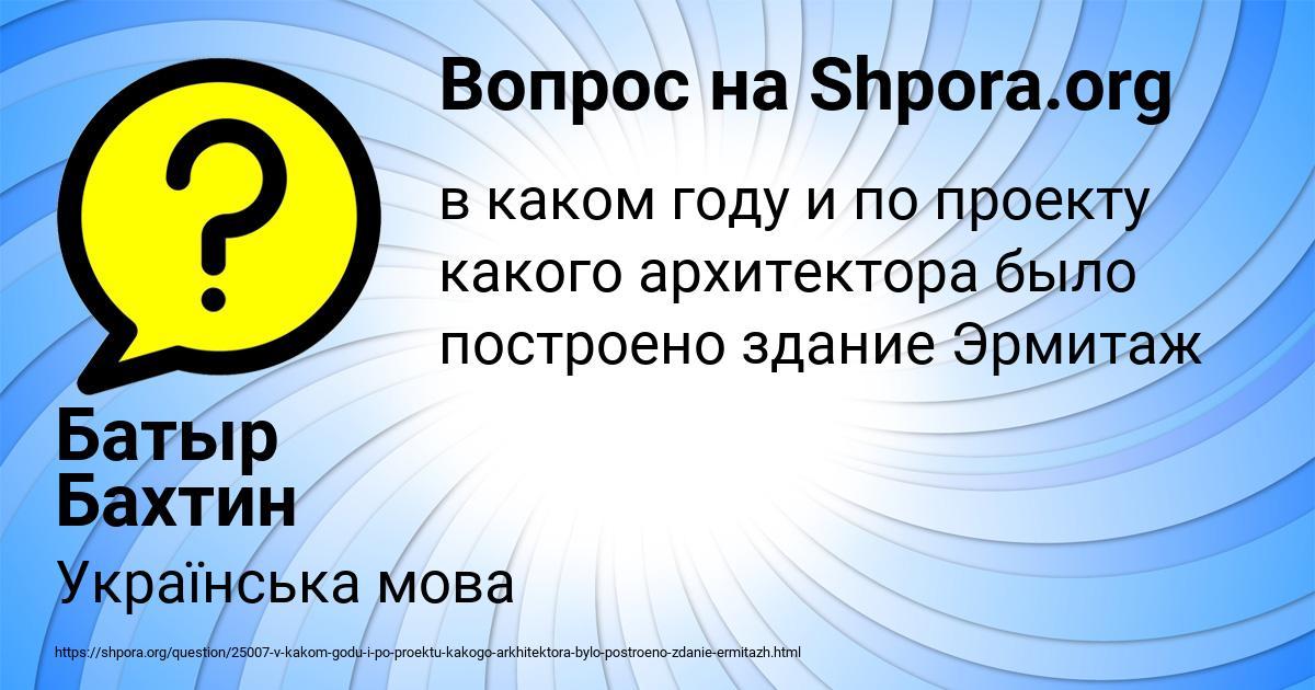 Картинка с текстом вопроса от пользователя Батыр Бахтин