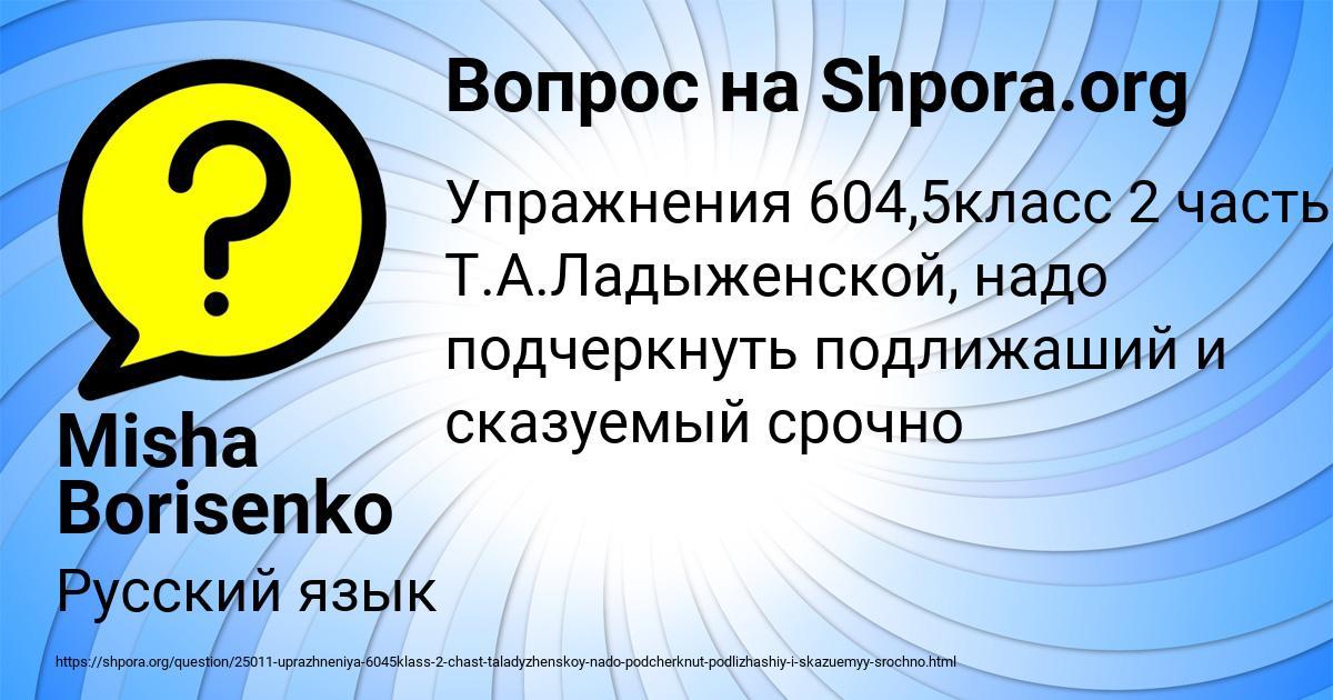 Картинка с текстом вопроса от пользователя Misha Borisenko