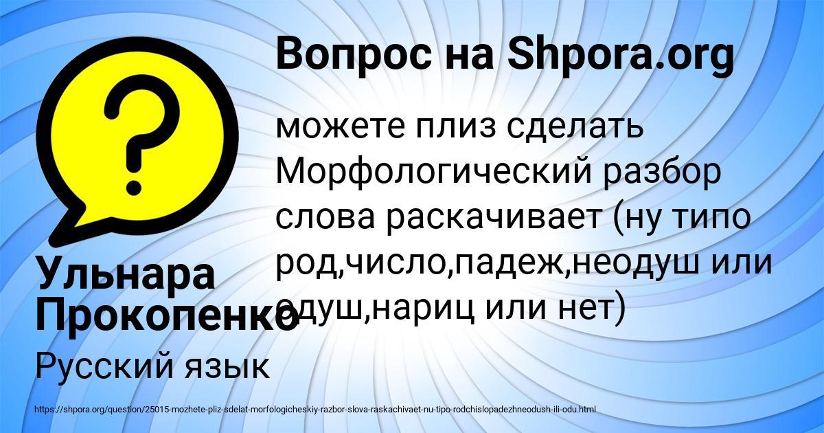 Картинка с текстом вопроса от пользователя Ульнара Прокопенко