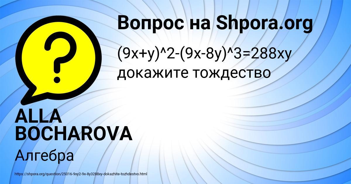 Картинка с текстом вопроса от пользователя ALLA BOCHAROVA