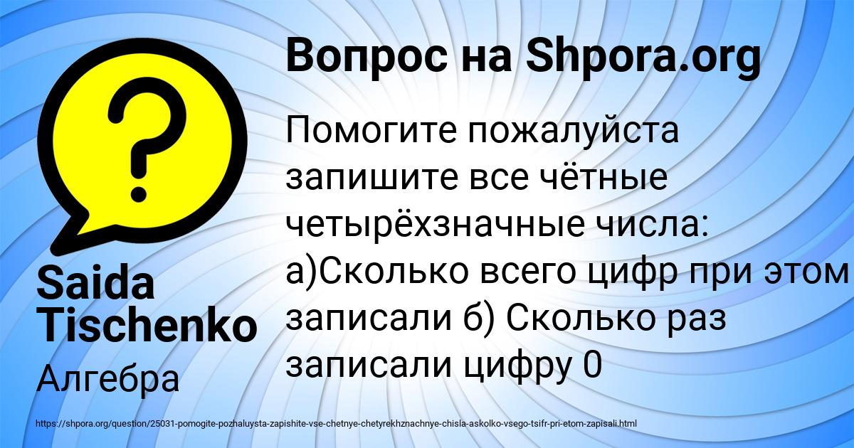 Картинка с текстом вопроса от пользователя Saida Tischenko
