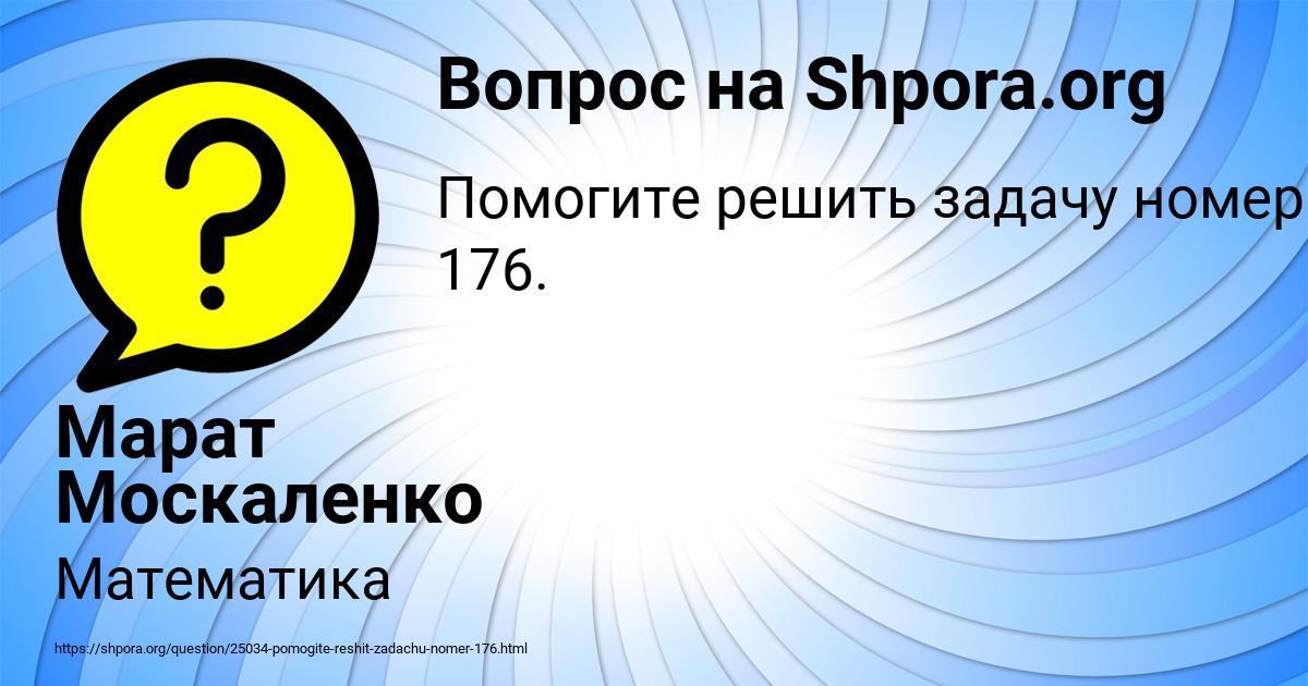 Картинка с текстом вопроса от пользователя Марат Москаленко