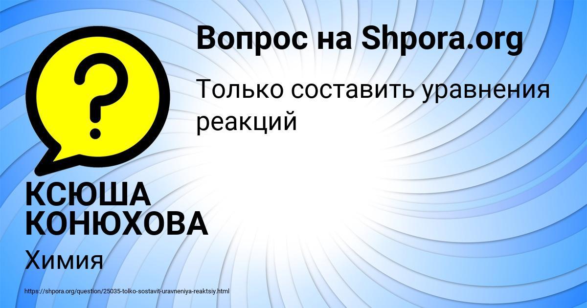 Картинка с текстом вопроса от пользователя КСЮША КОНЮХОВА