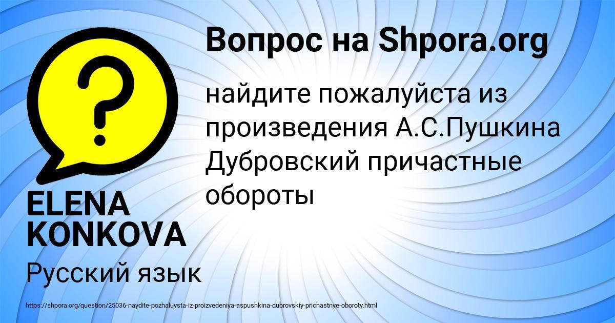 Картинка с текстом вопроса от пользователя ELENA KONKOVA