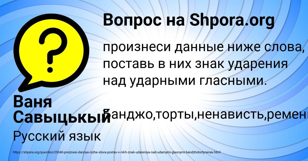 Картинка с текстом вопроса от пользователя Ваня Савыцькый