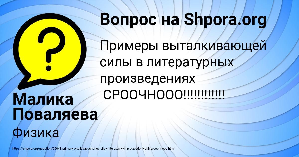 Картинка с текстом вопроса от пользователя Малика Поваляева