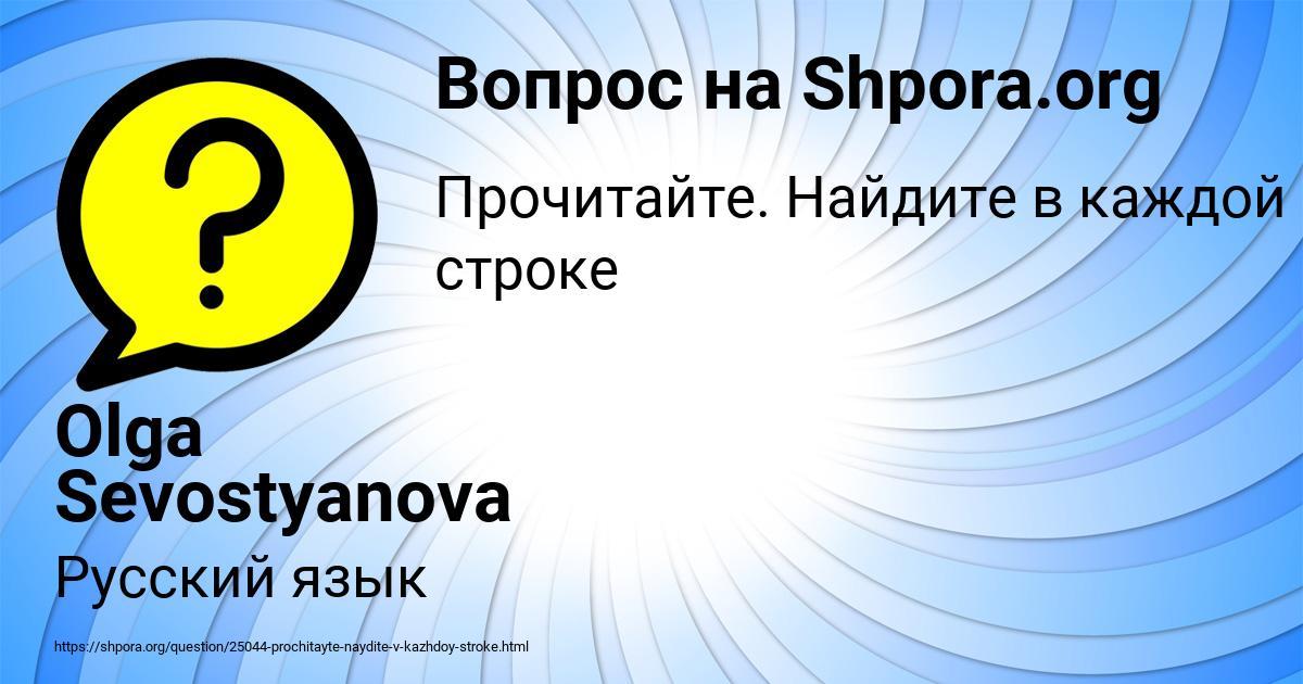 Картинка с текстом вопроса от пользователя Olga Sevostyanova