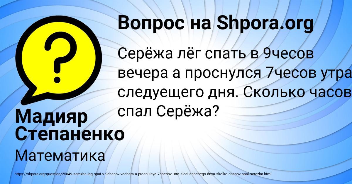 Картинка с текстом вопроса от пользователя Мадияр Степаненко