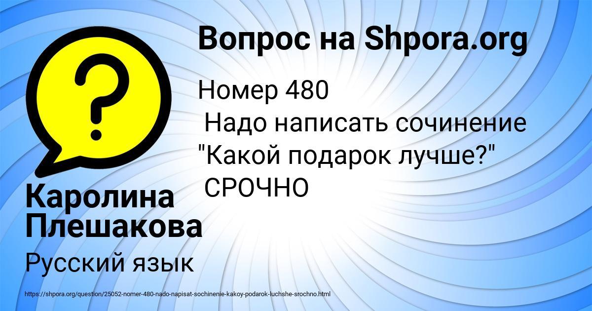 Картинка с текстом вопроса от пользователя Каролина Плешакова