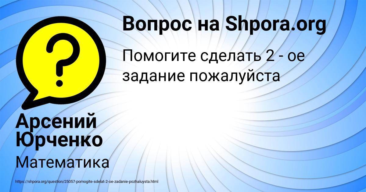 Картинка с текстом вопроса от пользователя Арсений Юрченко