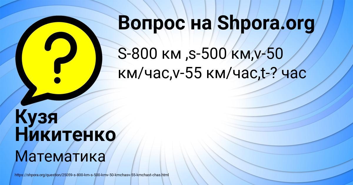 Картинка с текстом вопроса от пользователя Кузя Никитенко