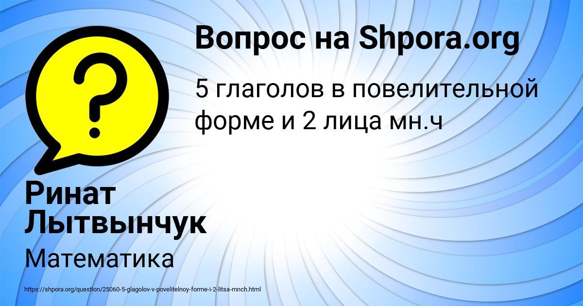 Картинка с текстом вопроса от пользователя Ринат Лытвынчук