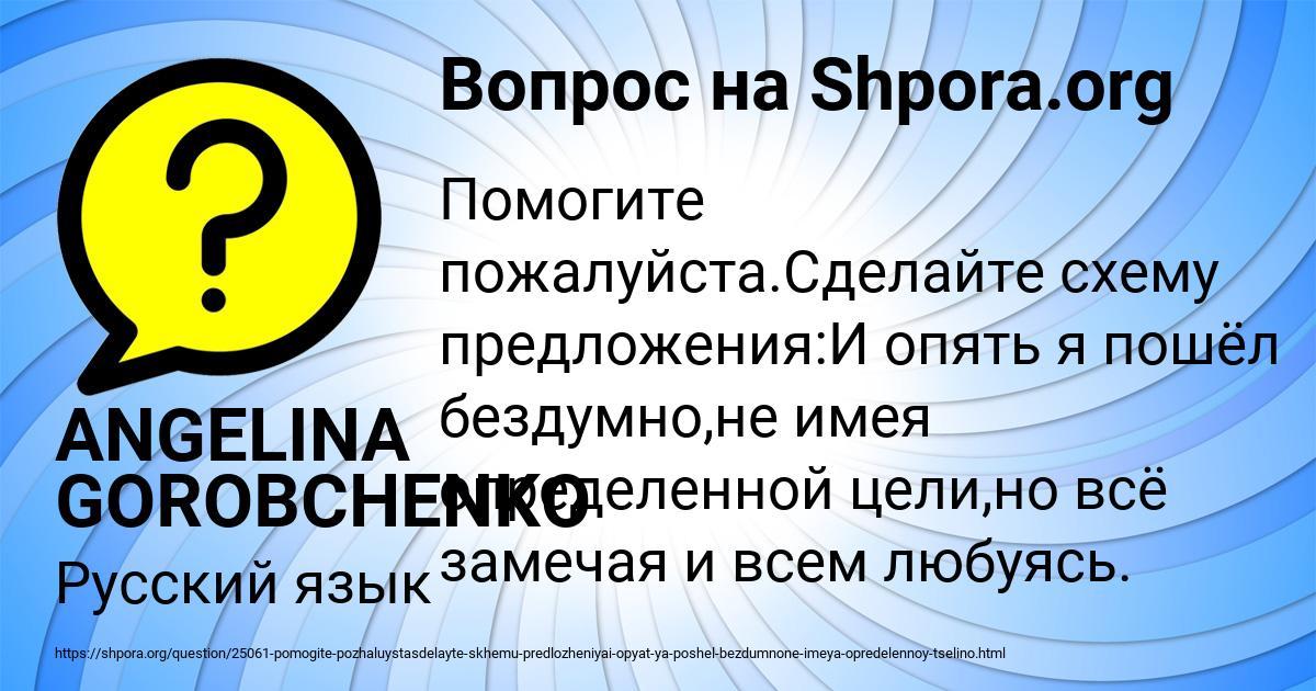 Картинка с текстом вопроса от пользователя ANGELINA GOROBCHENKO