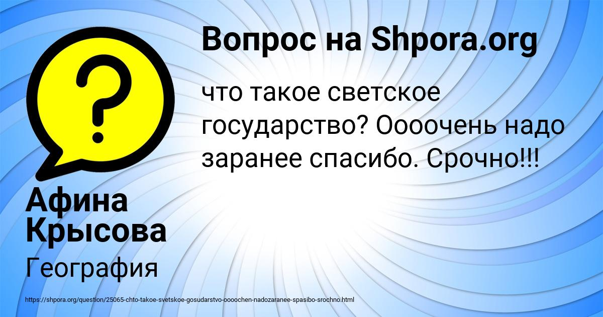 Картинка с текстом вопроса от пользователя Афина Крысова