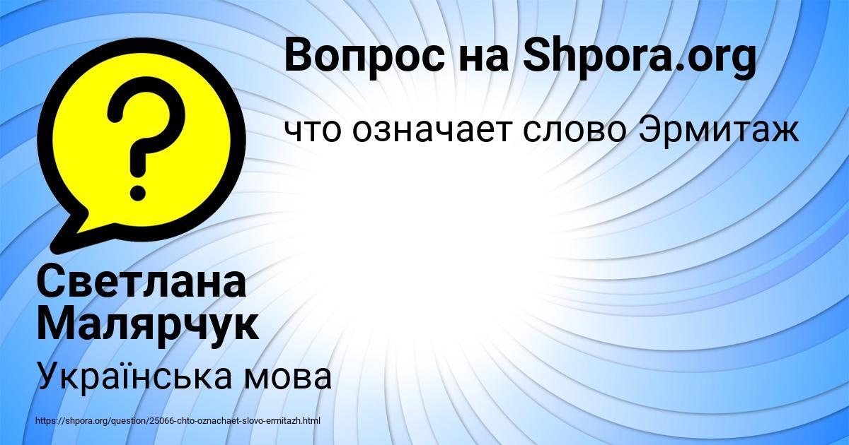 Картинка с текстом вопроса от пользователя Светлана Малярчук