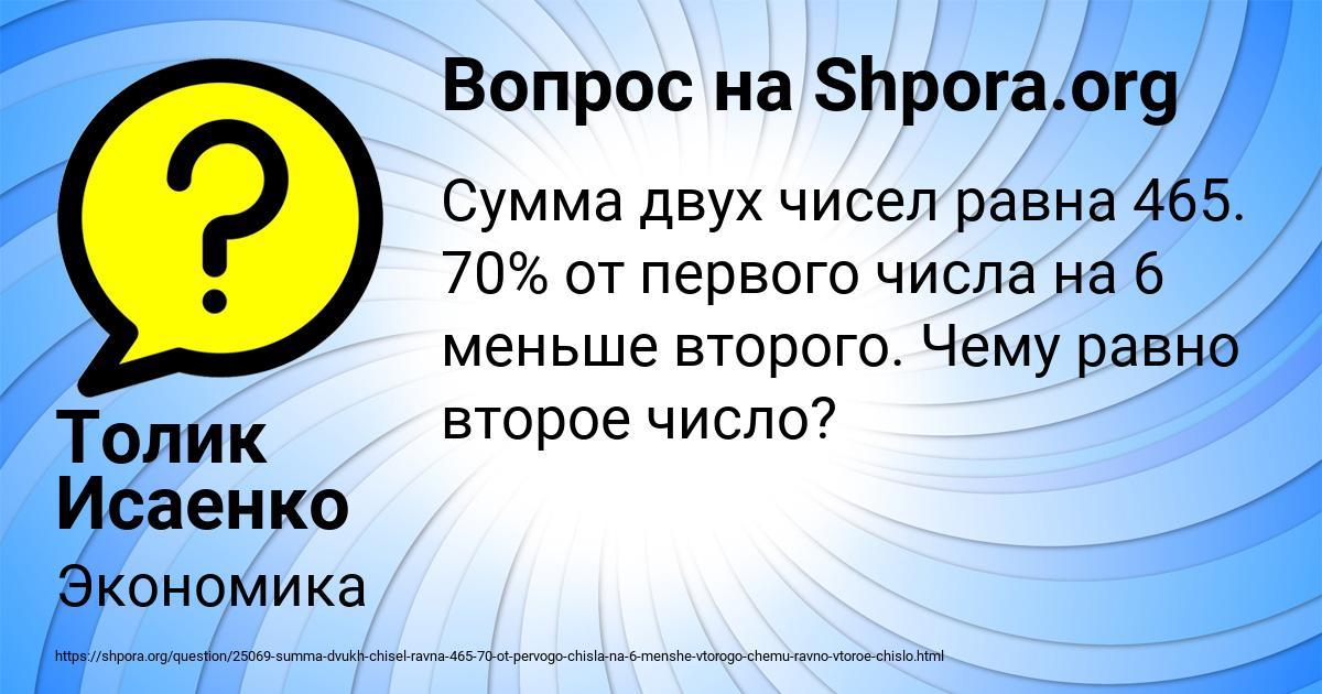 Картинка с текстом вопроса от пользователя Толик Исаенко