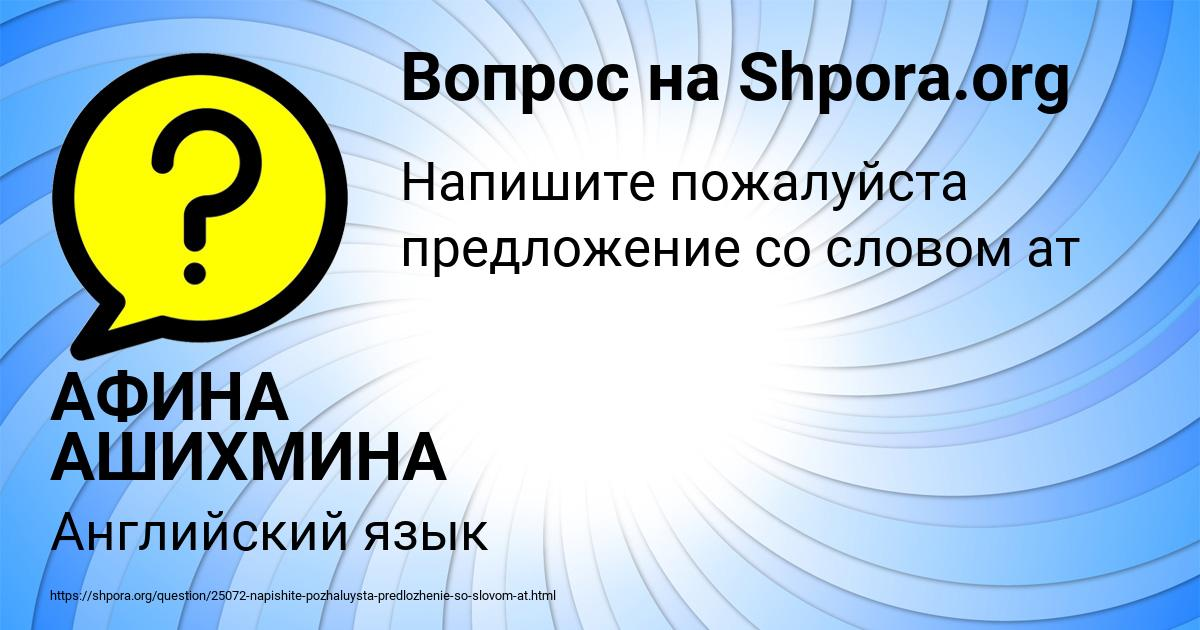 Картинка с текстом вопроса от пользователя АФИНА АШИХМИНА