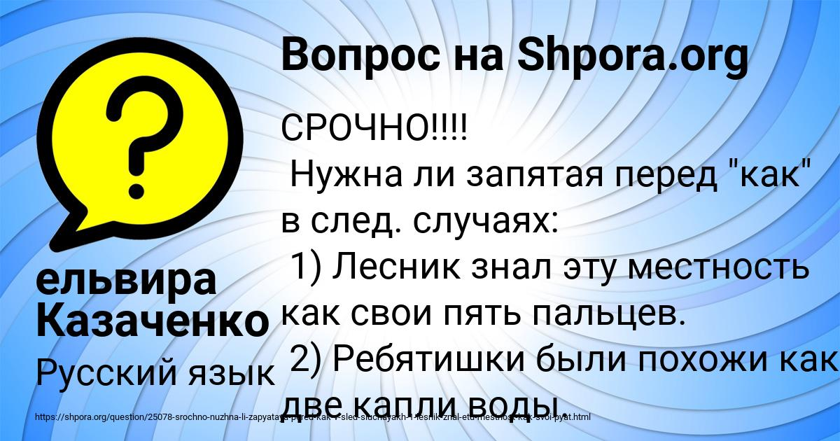 Картинка с текстом вопроса от пользователя ельвира Казаченко