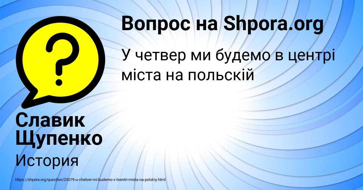 Картинка с текстом вопроса от пользователя Славик Щупенко