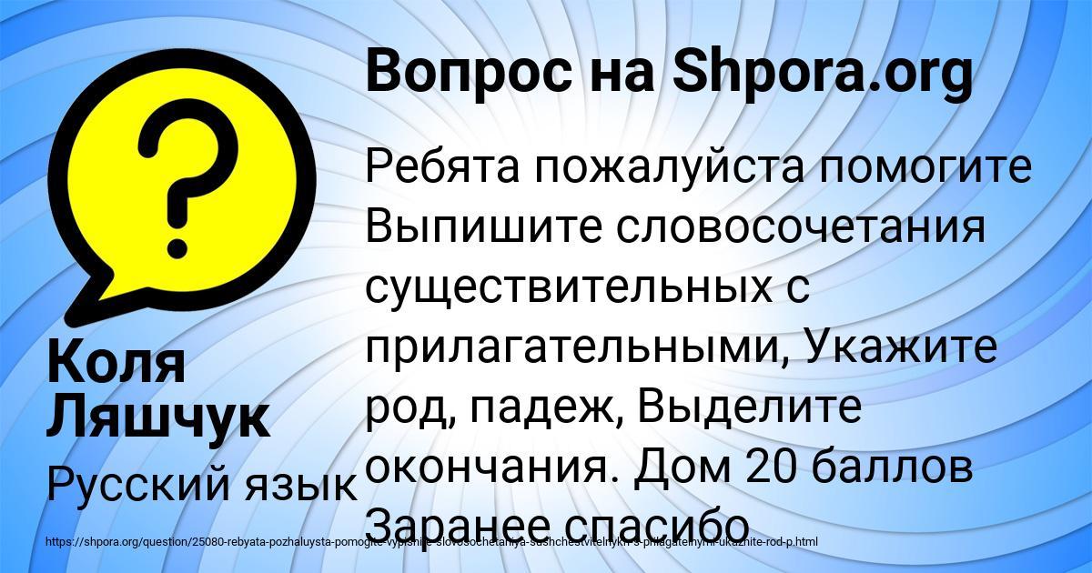 Картинка с текстом вопроса от пользователя Коля Ляшчук