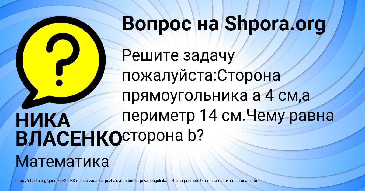 Картинка с текстом вопроса от пользователя НИКА ВЛАСЕНКО