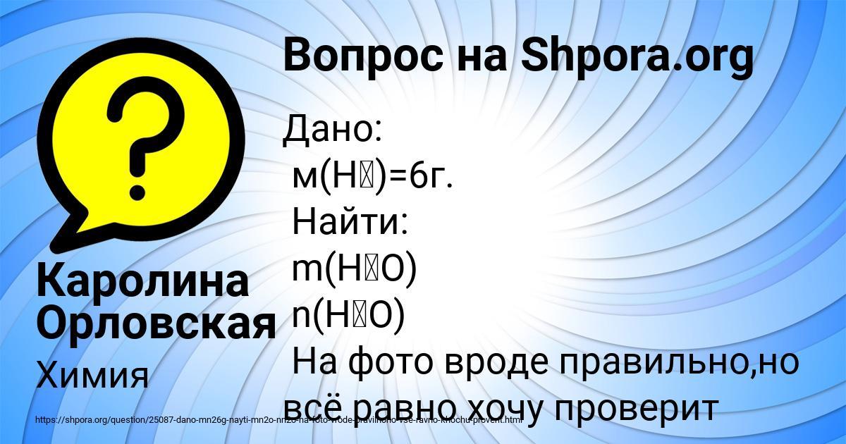 Картинка с текстом вопроса от пользователя Каролина Орловская