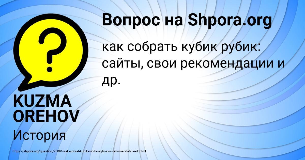 Картинка с текстом вопроса от пользователя KUZMA OREHOV